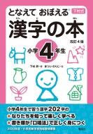 となえておぼえる漢字の本 小学4年生