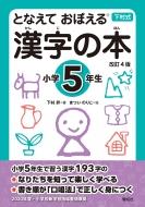 となえておぼえる漢字の本 小学5年生