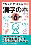となえておぼえる漢字の本 小学6年生
