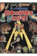 びっくり迷宮博物館 日本の妖怪をさがせ!