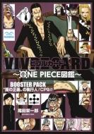 "VIVRE CARD 〜ONE PIECE図鑑〜BOOSTER PACK  ""闇の正義""の執行人!CP9!!"