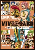 VIVRE CARD 〜ONE PIECE図鑑〜BOOSTER PACK 激突!コロシアムの闘士達!!