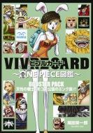 VIVRE CARD -ONE PIECE図鑑-BOOSTER PACK -天性の戦士!モコモ公国のミンク族!!-