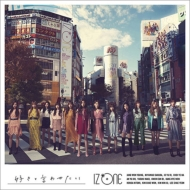 好きと言わせたい 【通常盤Type A】 (CD+DVD)