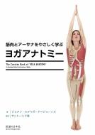 筋肉とアーサナをやさしく学ぶ ヨガアナトミー