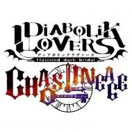 DIABOLIK LOVERS CHAOS LINEAGE 限定版