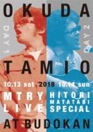 MTRY&ひとり股旅スペシャル2018@日本武道館 (Blu-ray)