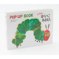 とびだす!はらぺこあおむし POP‐UP BOOK