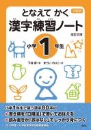 となえてかく 漢字練習ノート 小学1年生 改訂2版 下村式シリーズ