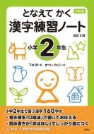 となえてかく 漢字練習ノート 小学2年生 改訂2版 下村式シリーズ