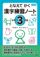となえてかく 漢字練習ノート 小学3年生 改訂2版 下村式シリーズ