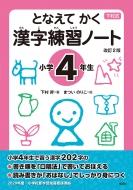 となえてかく 漢字練習ノート 小学4年生 改訂2版 下村式シリーズ