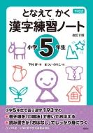 となえてかく 漢字練習ノート 小学5年生 改訂2版 下村式シリーズ