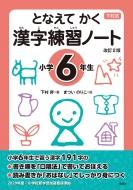 となえてかく 漢字練習ノート 小学6年生 改訂2版 下村式シリーズ