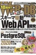 WEB+DB PRESS Webアプリケーション開発のためのプログラミング技 vol.108 2019