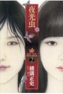 夜光虫 由利・三津木探偵小説集成
