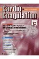 Cardio-Coagulation 循環器における抗凝固療法 Vol.5 No.4
