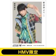 《超特急文庫4 ユースケ》 新世界より(上)【HMV限定】