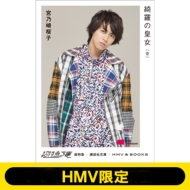《超特急文庫4 タカシ》 綺羅の皇女(1)【HMV限定】