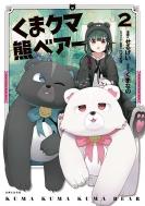 くま クマ 熊 ベアー 2 PASH! Comics