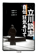 立川談志自伝 狂気ありて ちくま文庫