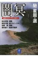 闇冥 山岳ミステリ・アンソロジー ヤマケイ文庫