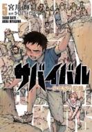 サバイバル -少年Sの記録-5 SPコミックス