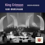 2003年4月20日 愛知厚生年金会館ホール 名古屋