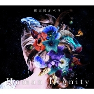 Human Dignity 【初回限定プレス盤】(+DVD)