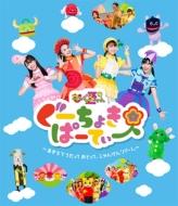 ぐーちょきぱーてぃー 〜あきちでうたっておどって、じゃんけん「パー!」〜DVD