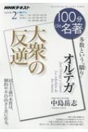オルテガ「大衆の反逆」 2019年 2月 NHK100分de名著