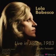 1983年東京リサイタル〜ブラームス、ショーソン、ドビュッシー、ヴェラチーニ、他 ローラ・ボベスコ、岩崎 淑(2CD)