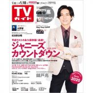 週刊TVガイド 関東版 2019年 1月 18日号