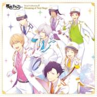 ミュージカル・リズムゲーム 『夢色キャスト』 Vocal Collection4