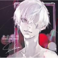 東京喰種トーキョーグール AUTHENTIC SOUND CHRONICLE Compiled by Sui Ishida