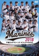 千葉ロッテマリーンズ オフィシャルDVD 2018