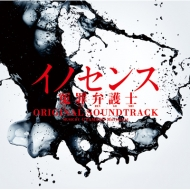 ドラマ「イノセンス 冤罪弁護士」 オリジナル・サウンドトラック