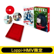 【HMV・Loppi限定】響 -HIBIKI-DVD 豪華版(響オリジナル卓上カレンダー付き)