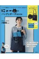 にゃーのバッグとポーチBOOK