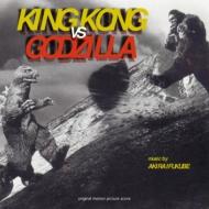 『キングコング対ゴジラ』サントラが輸入アナログレコードで再発