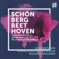 ベートーヴェン:弦楽四重奏曲第14番(弦楽合奏版)、シェーンベルク:浄夜 ベルリン・コンツェルトハウス室内オーケストラ