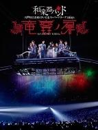和楽器バンド 大新年会2019 さいたまスーパーアリーナ2days 〜竜宮ノ扉〜