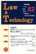 Law & Technology 知的財産・バイオ・環境・情報・科学技術と法を結ぶ専 82 2019.1