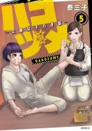 ハコヅメ-交番女子の逆襲-5 モーニングkc