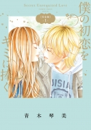 僕の初恋をキミに捧ぐ 完全版 1 フラワーコミックス スペシャル