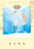 僕の初恋をキミに捧ぐ 完全版 2 フラワーコミックス スペシャル