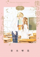 僕の初恋をキミに捧ぐ 完全版 3 フラワーコミックス スペシャル