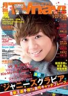 TVnavi (テレビナビ)関西版 2019年 3月号
