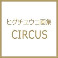 ヒグチユウコ画集 「CIRCUS」