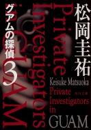 グアムの探偵 3 角川文庫